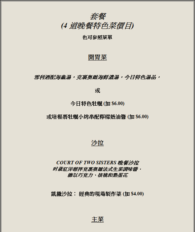 Court of Two Sisters Dinner Menu in Chinese