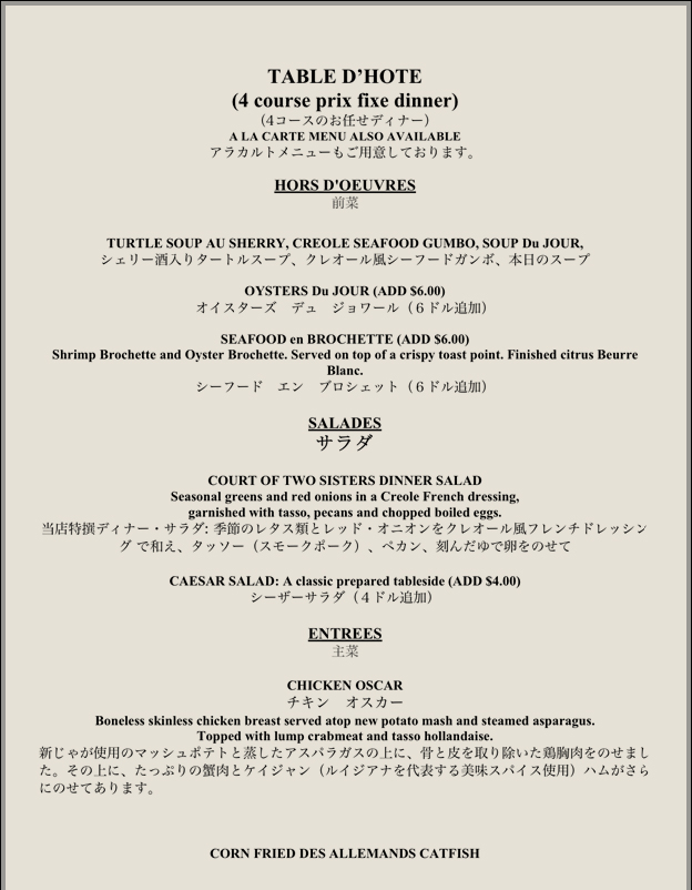 Court of Two Sisters Dinner Menu in Japanese